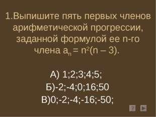 Выпишите пять первых членов арифметической прогрессии, заданной формулой ее n