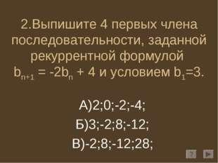 2.Выпишите 4 первых члена последовательности, заданной рекуррентной формулой