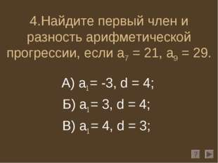 4.Найдите первый член и разность арифметической прогрессии, если a7 = 21, a9