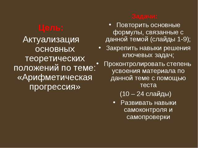 Цель: Актуализация основных теоретических положений по теме: «Арифметическая...