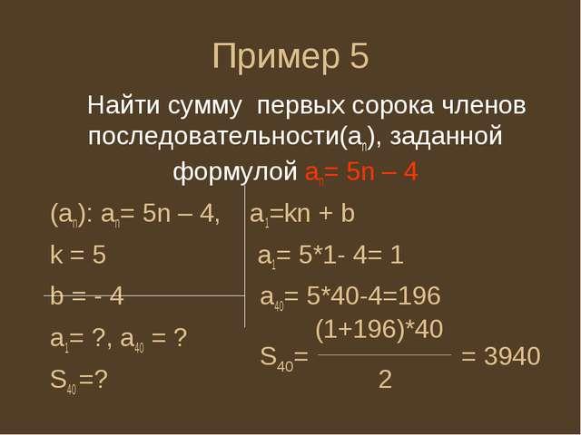 Пример 5 Найти сумму первых сорока членов последовательности(an), заданной фо...