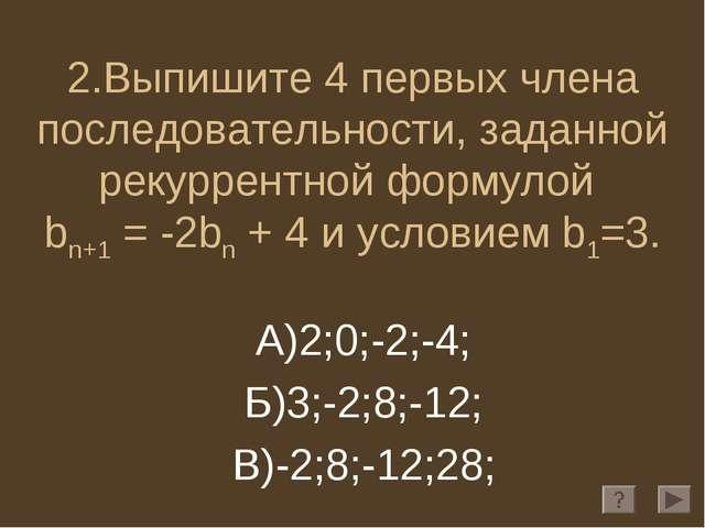 2.Выпишите 4 первых члена последовательности, заданной рекуррентной формулой...
