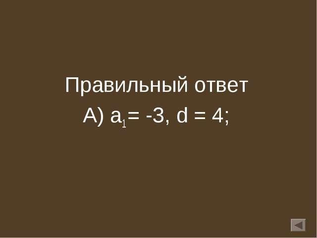 Правильный ответ А) a1 = -3, d = 4;
