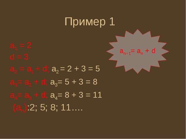 (an):2; 5; 8; 11…. Пример 1 an+1= an + d a1 = 2 a2 = a1 + d; a2 = 2 + 3 = 5 d...