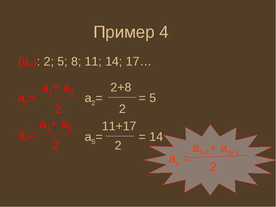 Пример 4 (an): 2; 5; 8; 11; 14; 17… an = an-1+ an+1 2 a2= 2 a1+ a3 a2= 2 2+8...
