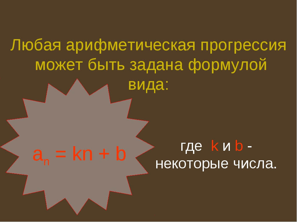 Любая арифметическая прогрессия может быть задана формулой вида: an = kn + b...