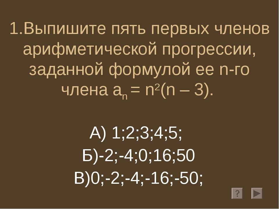 Выпишите пять первых членов арифметической прогрессии, заданной формулой ее n...