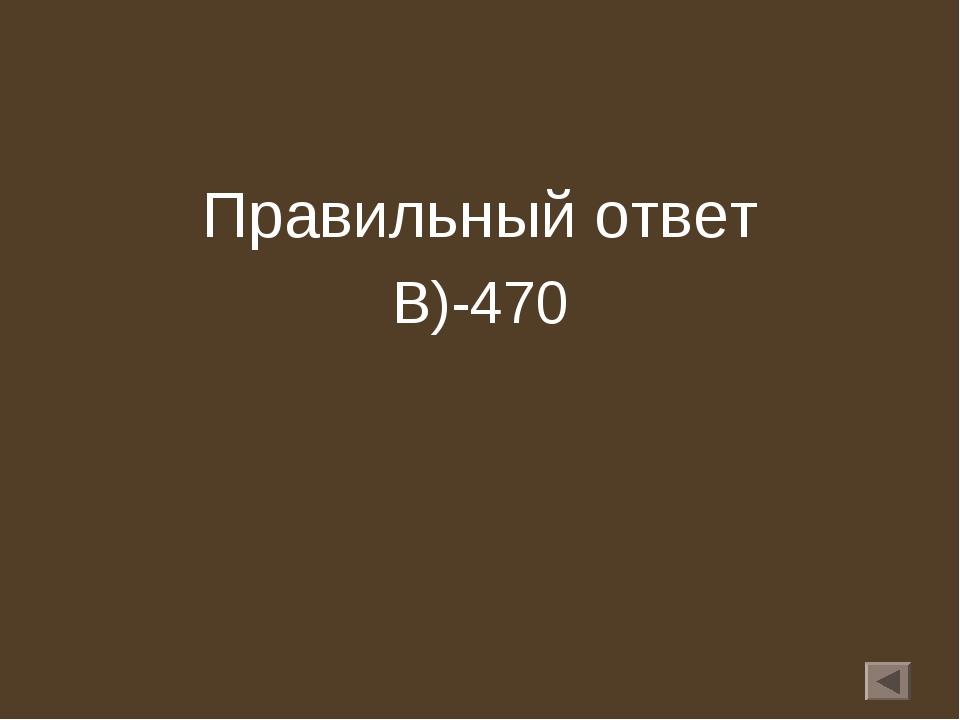 Правильный ответ В)-470