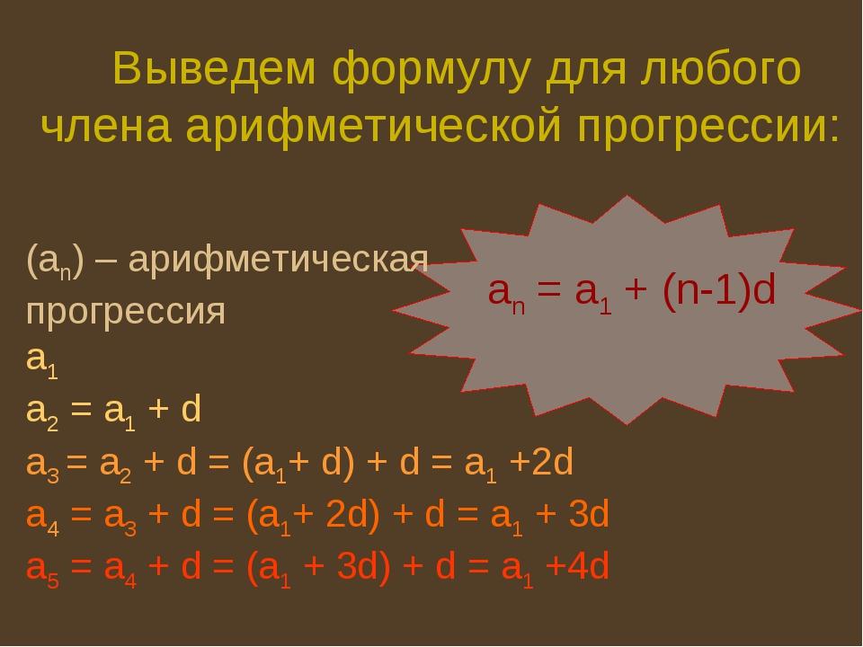 Выведем формулу для любого члена арифметической прогрессии: an = a1 + (n-1)d...