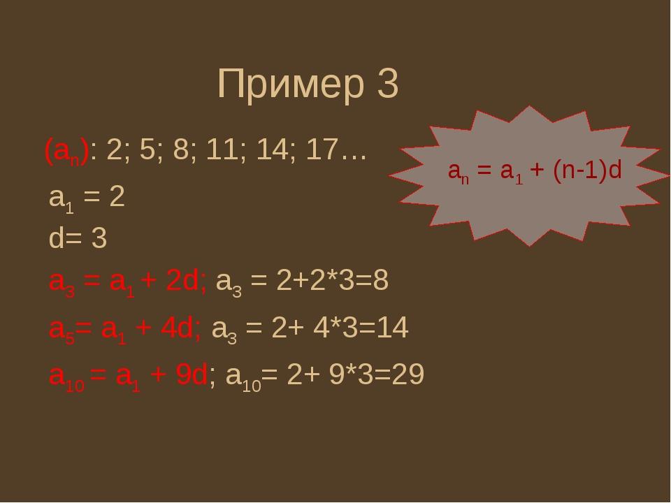 (an): 2; 5; 8; 11; 14; 17… Пример 3 an = a1 + (n-1)d a3 = a1 + 2d; а3 = 2+2*3...