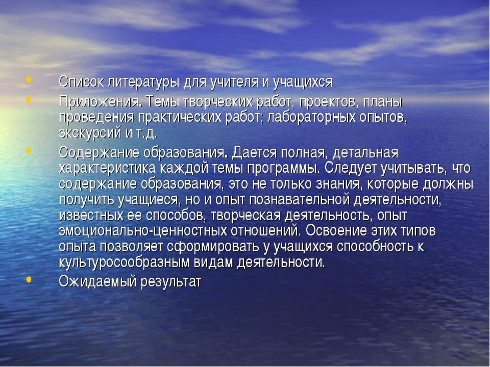 Список литературы для учителя и учащихся Приложения. Темы творческих работ, п...