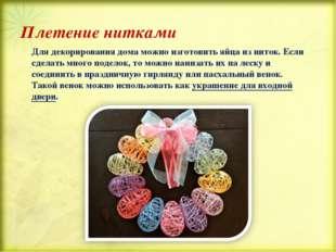 Плетение нитками Для декорирования дома можно изготовить яйца из ниток. Если