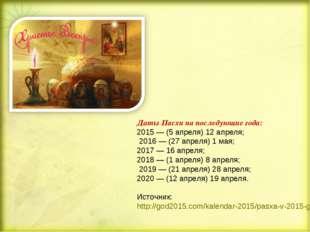 Даты Пасхи на последующие года: 2015 — (5 апреля)12 апреля; 2016 — (27 апрел