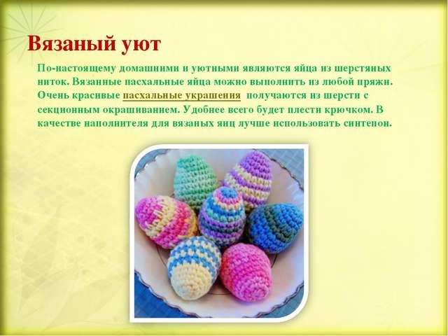 Вязаный уют По-настоящему домашними и уютными являются яйца из шерстяных нито...