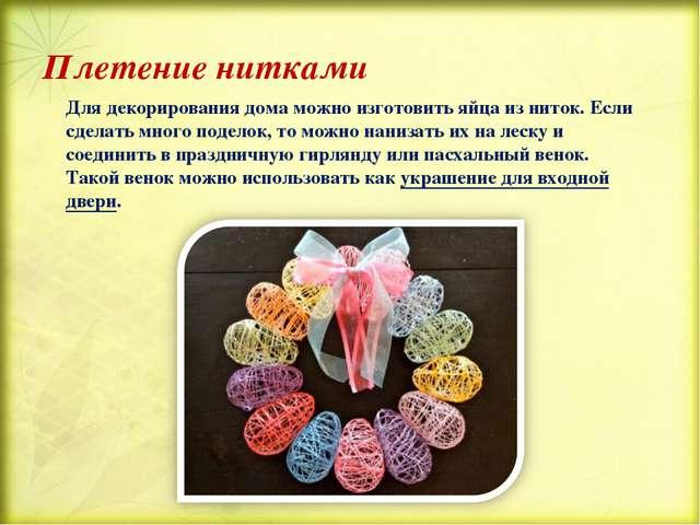 Плетение нитками Для декорирования дома можно изготовить яйца из ниток. Если...