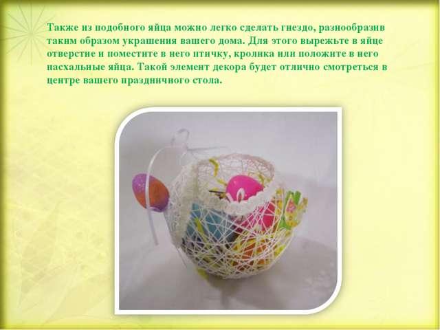Также из подобного яйца можно легко сделать гнездо, разнообразив таким образо...