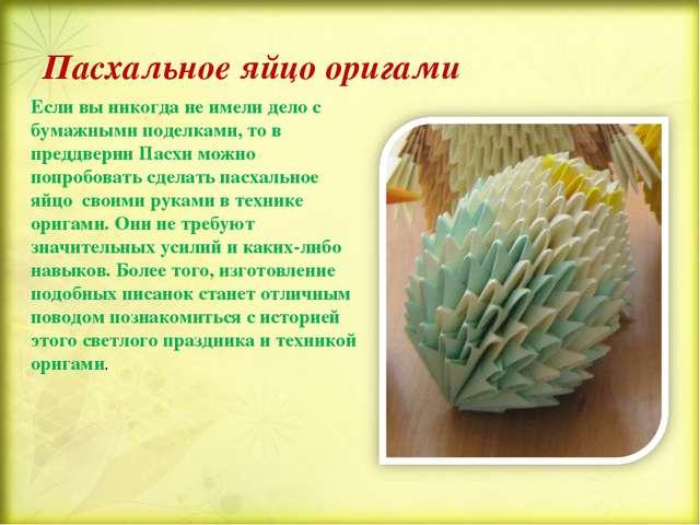 Пасхальное яйцо оригами Если вы никогда не имели дело с бумажными поделками,...