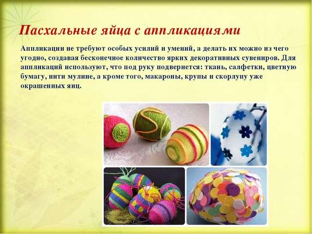 Пасхальные яйца с аппликациями Аппликации не требуют особых усилий и умений,...