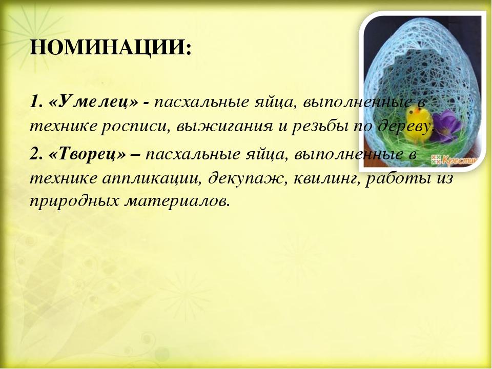 НОМИНАЦИИ: 1. «Умелец» - пасхальные яйца, выполненные в технике росписи, выжи...