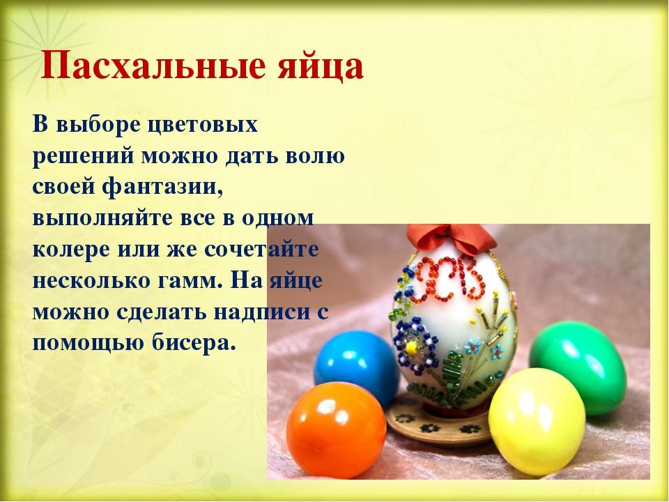 Пасхальные яйца В выборе цветовых решений можно дать волю своей фантазии, вып...