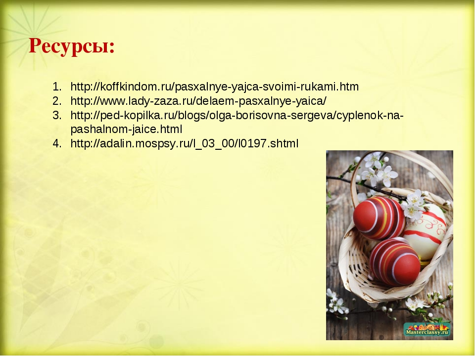 Ресурсы: http://koffkindom.ru/pasxalnye-yajca-svoimi-rukami.htm http://www.la...