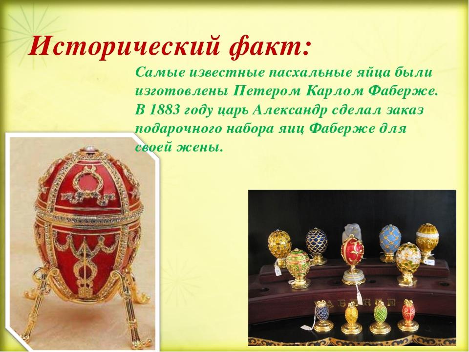 Исторический факт: Самые известные пасхальные яйца были изготовлены Петером К...