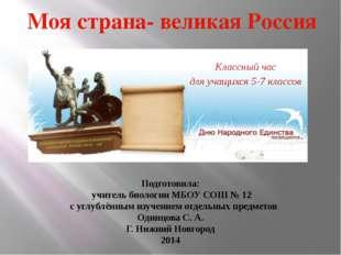 Моя страна- великая Россия Подготовила: учитель биологии МБОУ СОШ № 12 с угл