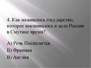 4. Как называлось государство, которое вмешивалось в дела России в Смутное в