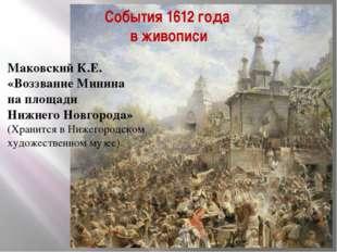 События 1612 года в живописи Маковский К.Е. «Воззвание Минина на площади Нижн