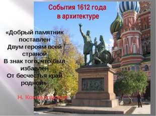 События 1612 года в архитектуре «Добрый памятник поставлен Двум героям всей с