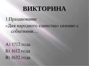 ВИКТОРИНА 1.Празднование «Дня народного единства» связано с событиями… А) 171