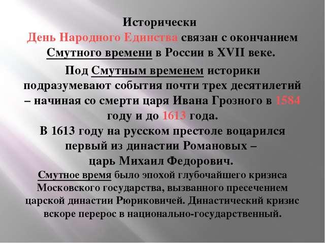 Исторически День Народного Единства связан с окончанием Смутного времени в Р...