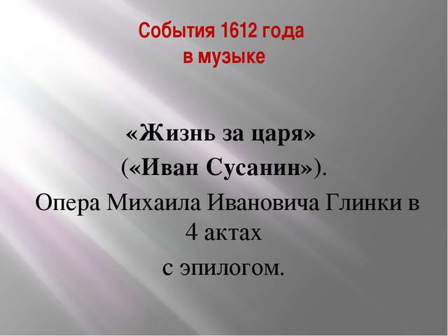 События 1612 года в музыке «Жизнь за царя» («Иван Сусанин»). Опера Михаила Ив...
