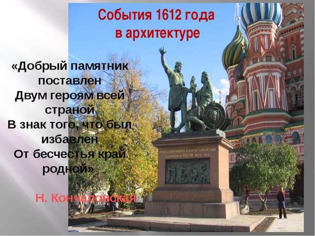 События 1612 года в архитектуре «Добрый памятник поставлен Двум героям всей с...