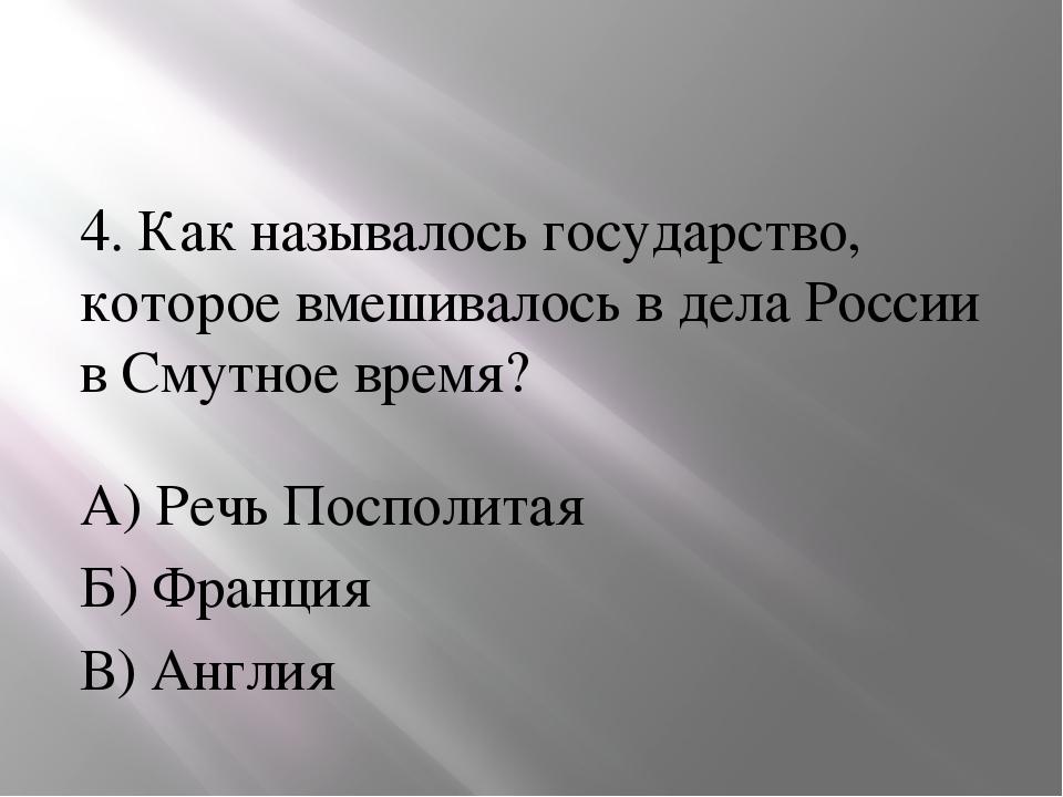 4. Как называлось государство, которое вмешивалось в дела России в Смутное в...