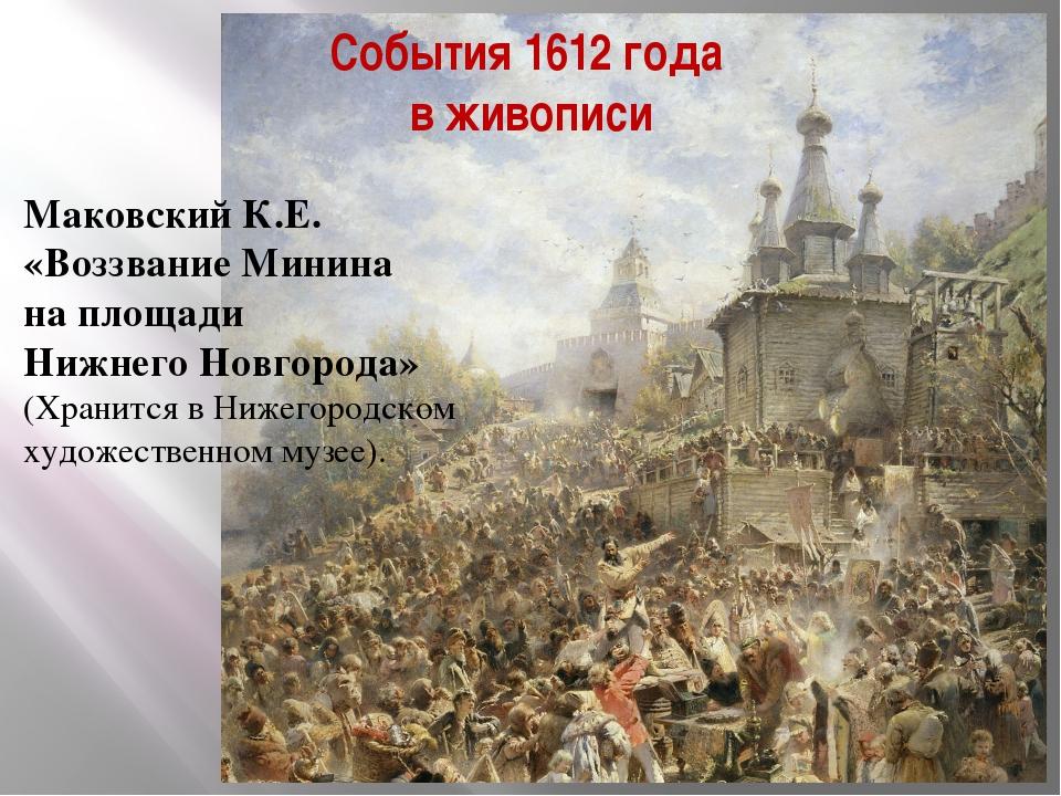 События 1612 года в живописи Маковский К.Е. «Воззвание Минина на площади Нижн...