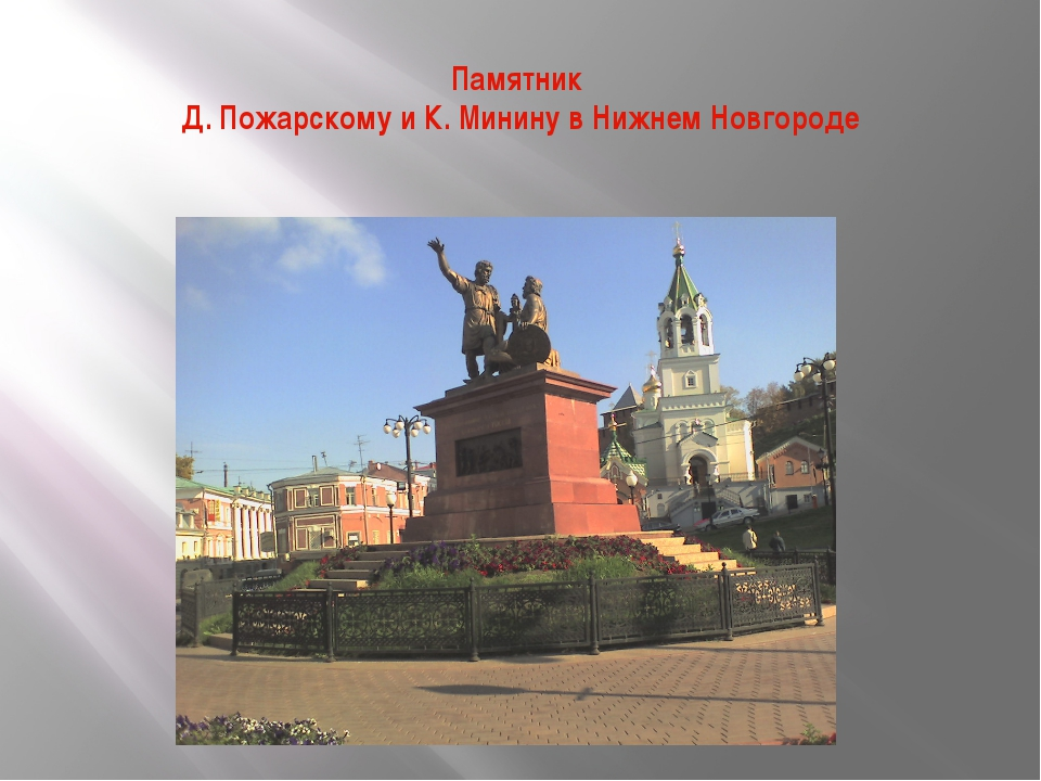 Памятник Д. Пожарскому и К. Минину в Нижнем Новгороде