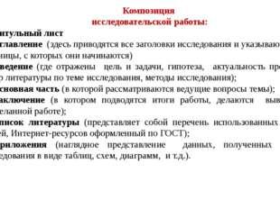 Композиция исследовательской работы: титульный лист оглавление (здесь приводя