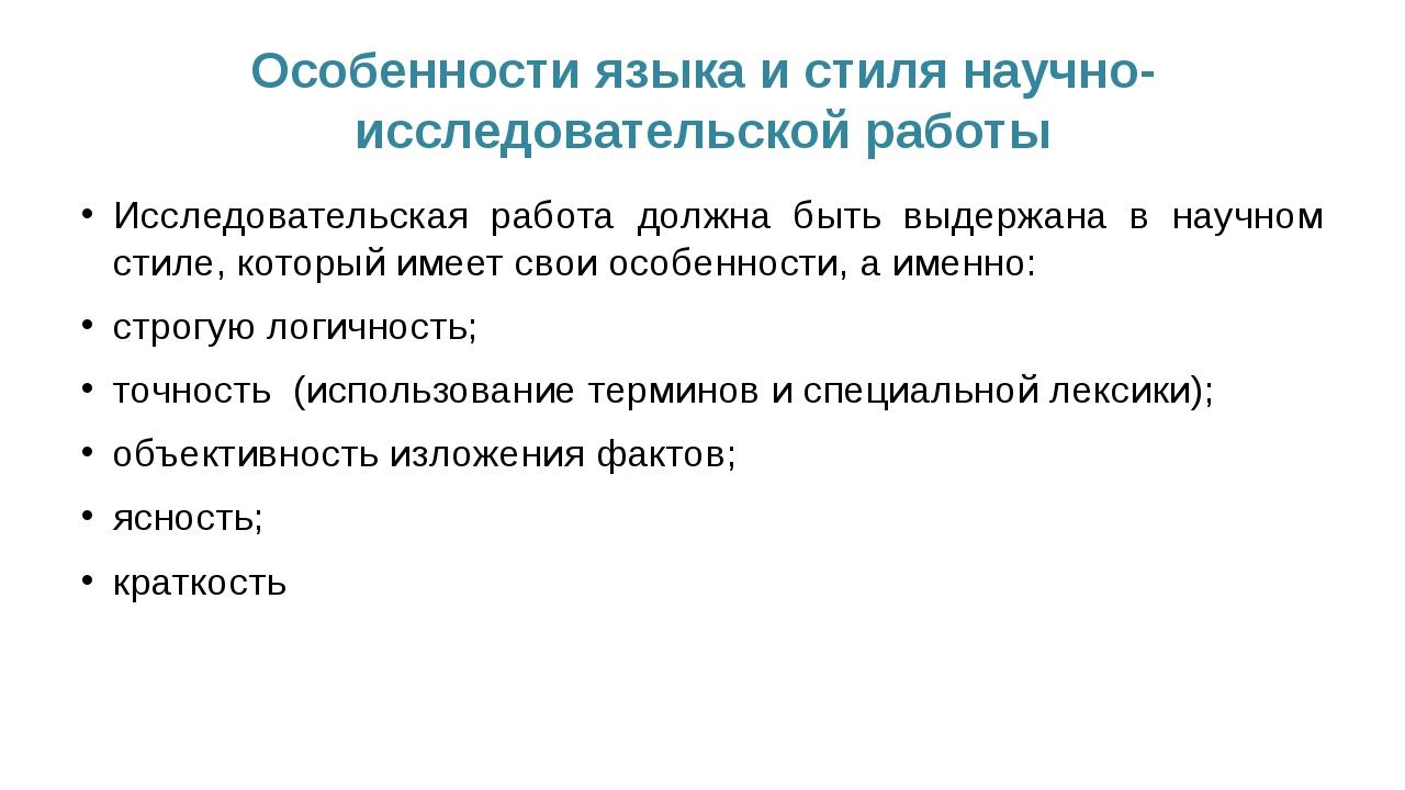 Особенности языка и стиля научно-исследовательской работы Исследовательская р...