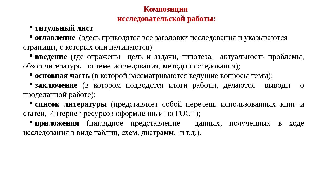 Композиция исследовательской работы: титульный лист оглавление (здесь приводя...