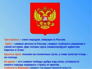 Три короны – союз народов, живущих в России. Орёл – символ вечности России, с