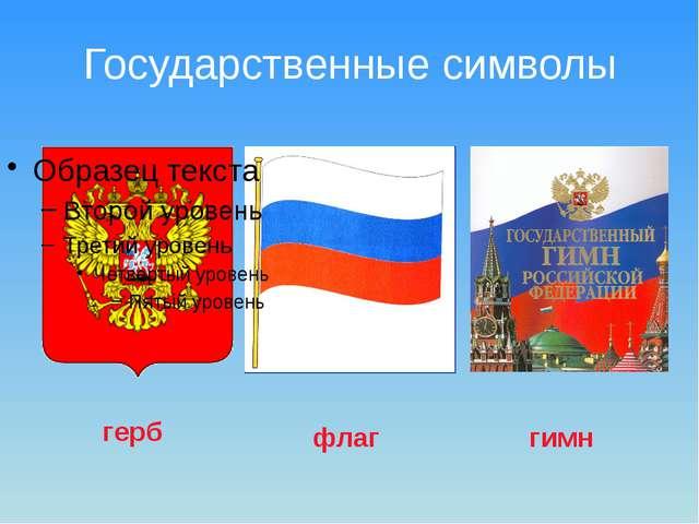Государственные символы герб гимн флаг