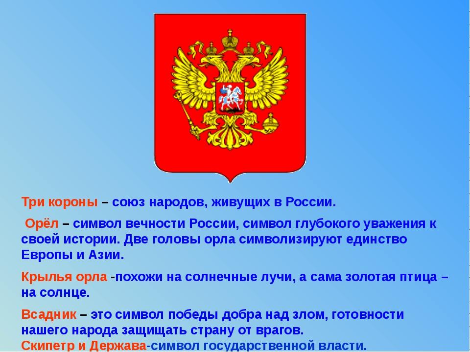 Три короны – союз народов, живущих в России. Орёл – символ вечности России, с...