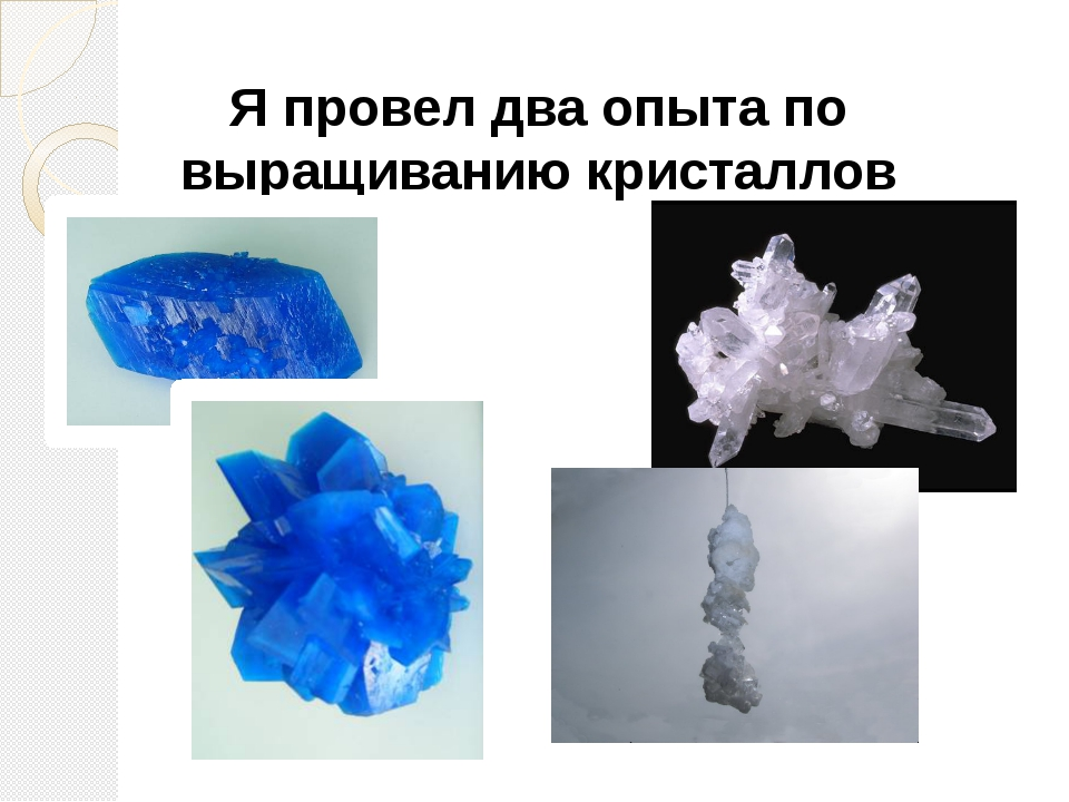 Я провел два опыта по выращиванию кристаллов