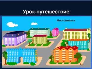 Урок-путешествие Местоименск