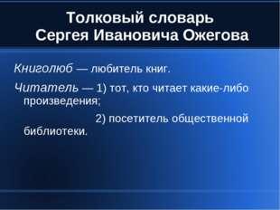 Толковый словарь Сергея Ивановича Ожегова Книголюб — любитель книг. Читатель