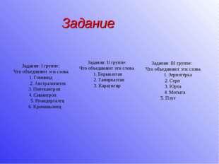 Задания: I группе: Что объединяют эти слова. 1. Гоминид 2. Австралопитек 3. П