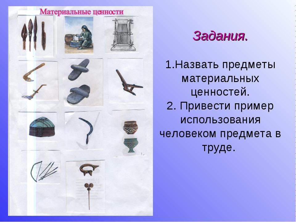 Задания. 1.Назвать предметы материальных ценностей. 2. Привести пример исполь...