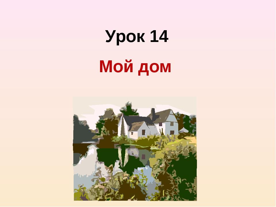 Урок 14 Мой дом