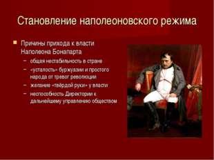 Становление наполеоновского режима Причины прихода к власти Наполеона Бонапар